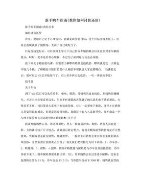 新手购车指南(教你如何讨价还价).doc