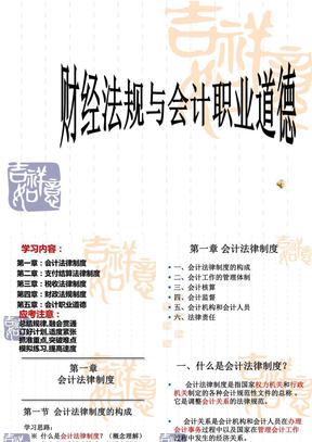 《财经法规与会计职业道德》课件.ppt.ppt