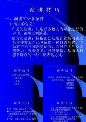 PPT演讲技巧.ppt