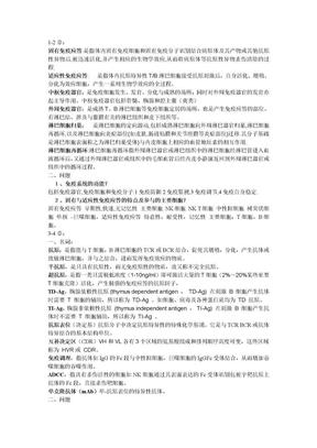 医学免疫学重点总结习题.doc