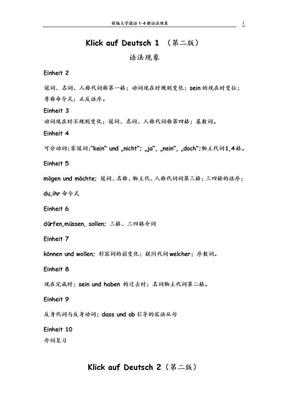 新编大学德语1-4册语法现象.doc