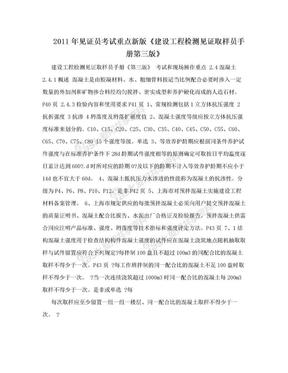 2011年见证员考试重点新版《建设工程检测见证取样员手册第三版》.doc