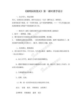 圆明园的毁灭第一课时教学设计.doc