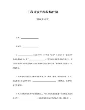 工程建设招标投标合同(投标邀请书).doc
