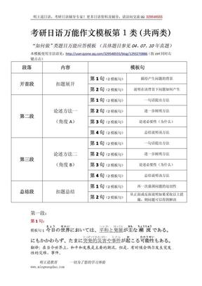 日语万能作文模板.pdf