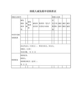 (最新)纳税人减免税申请核准表.doc