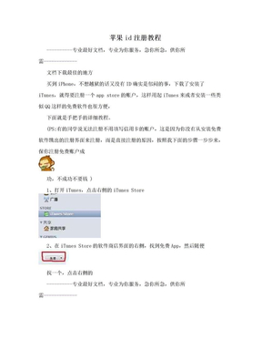 苹果id注册教程.doc