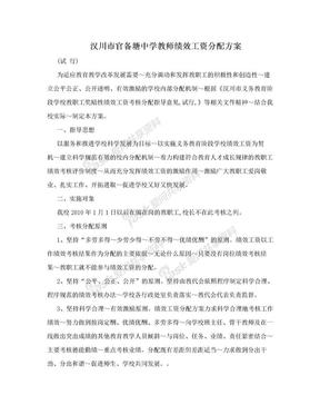 汉川市官备塘中学教师绩效工资分配方案.doc