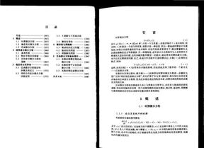 泛函微分方程.pdf