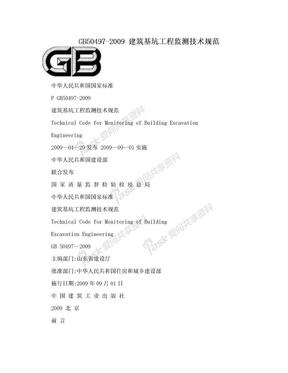 GB50497-2009 建筑基坑工程监测技术规范.doc