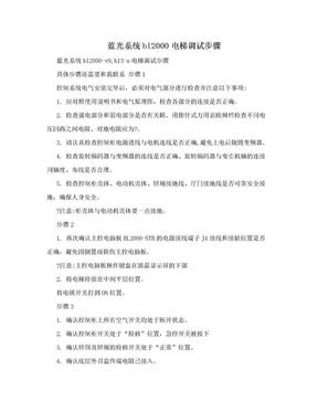 蓝光系统bl2000电梯调试步骤.doc
