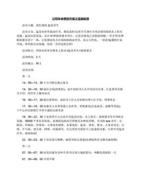 公司年会策划方案之温泉旅游.docx