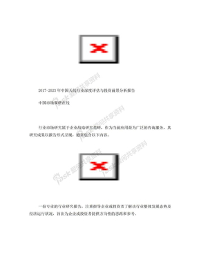 中国天线产业分析报告.doc