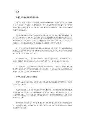 专家:中国应冷静做好航天民族 未来的国防在太空.doc