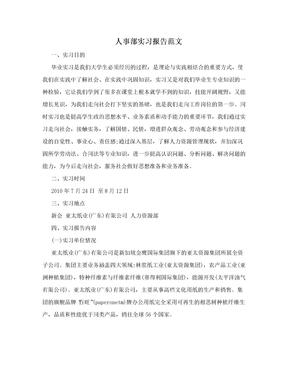 人事部实习报告范文.doc