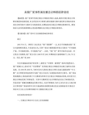 从银广夏事件谈注册会计师的法律责任.doc