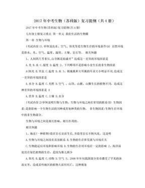 2017年中考生物(苏科版)复习提纲(共4册).doc