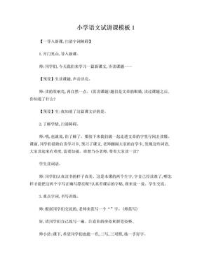小学语文试讲模板1(1).doc