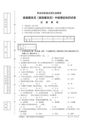 2011湖北省家政服务员中级理论考试真题.doc
