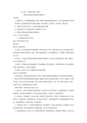 新人教版化学初三.doc