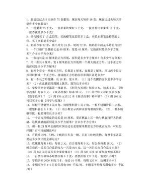 小学三年级下册数学应用题-100题.doc