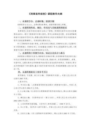 《刑事案件侦查》教学大纲.doc