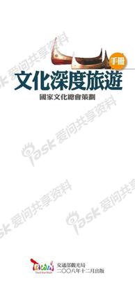 台湾文化旅游景点(上).pdf