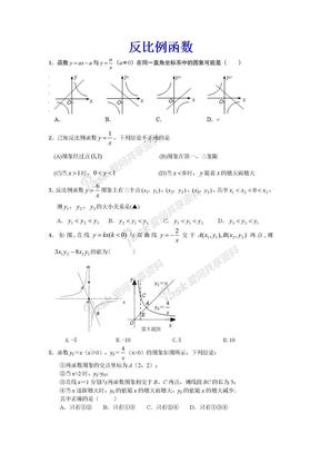 反比例函数培优专题.doc