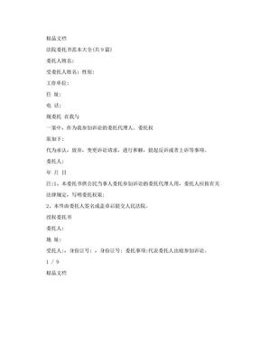 法院委托书范本大全(共9篇).doc