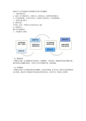 2014苏大文学基础综合考研模拟五套卷与答案解析.docx