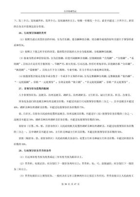 《公共基础知识笔记1》(打印版).doc