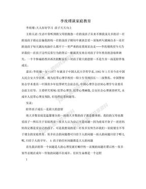 李玫瑾谈家庭教育.doc
