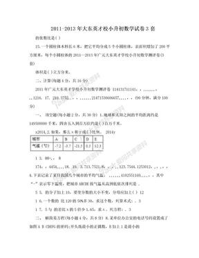 2011-2013年大东英才校小升初数学试卷3套.doc