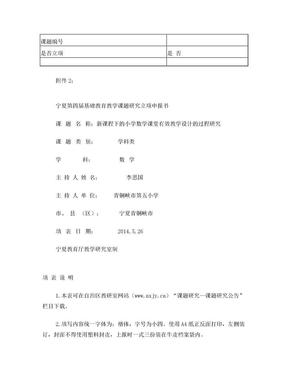 小学数学课堂教学设计过程研究课题申报书.doc