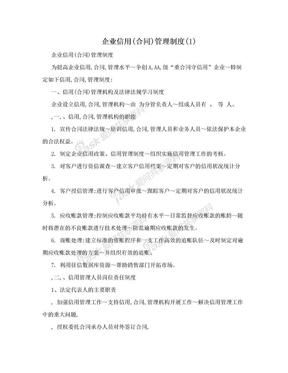 企业信用(合同)管理制度(1).doc