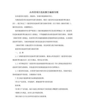 山西省项目选址报告编制导则.doc