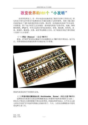 改变世界的101个小发明.pdf