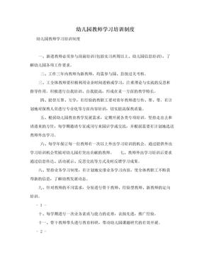 幼儿园教师学习培训制度.doc