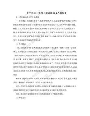 小学语文三年级上册说课稿【人教版】.doc