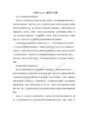 CAWebtrust规范中文版.doc
