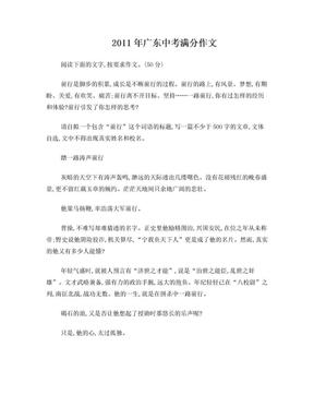 2011年广东中考满分作文.doc