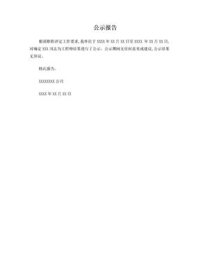 职称评定公示报告.doc