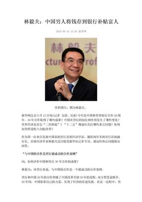 中国穷人将钱存到银行补贴富人.doc