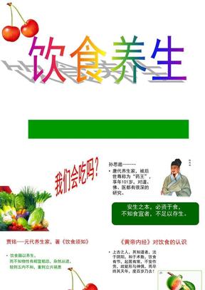 饮食养生_经络养生.ppt