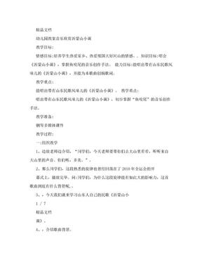 幼儿园教案音乐欣赏沂蒙山小调.doc