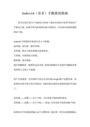 Android(安卓)手机使用指南.doc
