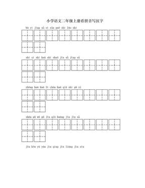 小学语文二年级上册看拼音写汉字.doc