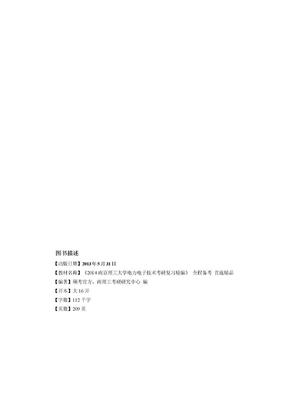 2014南京理工大学电力电子技术考研真题与解析.docx