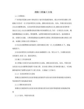 消防工程施工方案.doc