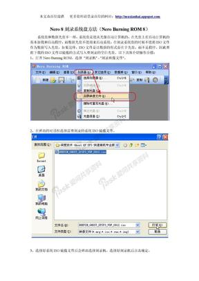 Nero 8刻录系统盘方法(Nero Burning ROM 8).doc